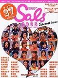 Sals2008 (講談社 Mook)