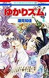 ゆかりズム 4 (花とゆめコミックス)