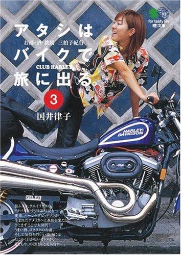 アタシはバイクで旅に出る。〈3〉—お湯・酒・鉄馬 三拍子紀行 (エイ文庫)