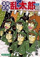 落第忍者乱太郎 65巻【特装版】 (あさひコミックス)
