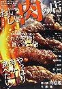 おいしい肉の店 東海版―やっぱり肉が食べたい! 焼肉・ホルモンからステーキ、焼き鳥、鍋まで、肉がうまい200 (ぴあMOOK中部)