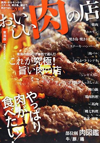 おいしい肉の店 東海版―やっぱり肉が食べたい! 焼肉・ホルモンからステーキ、焼き鳥、鍋まで、肉がうま...