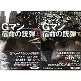 Gマン 宿命の銃弾 文庫 (上)(下)セット
