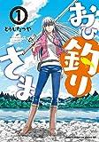 おひ釣りさま(1): 少年チャンピオン・コミックス・タップ!