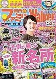 関西ファミリーウォーカー 2018春号 [雑誌]