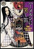 ハーメルンに哭く笛    探偵・朱雀十五の事件簿2 (角川ホラー文庫)