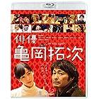 俳優 亀岡拓次 Blu-ray(通常版)