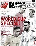 WORLD Soccer KING 2018年7月号