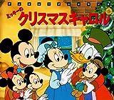 ミッキーの クリスマスキャロル (新編・ディズニー・アニメランド)