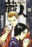 蔵人 8 (ビッグコミックス)