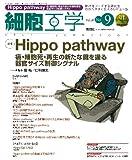 細胞工学2011年9月号 Vol.30 No.9