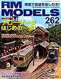 RM MODELS (アールエムモデルズ) 2017年 6月号 Vol.262