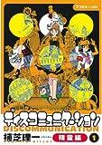 ディスコミュニケーション精霊編(1) (アフタヌーンコミックス)