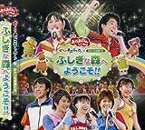 NHKおかあさんといっしょ スペシャルステージ ぐ~チョコランタンとゆかいな仲間たち ふしぎな森へようこそ!!