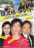 houti650 邦画映画チラシ[鍵泥棒のメソッド」堺雅人、広末涼子