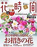 花時間 2012年 冬号【雑誌】