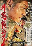 外道憤砕2 [DVD]