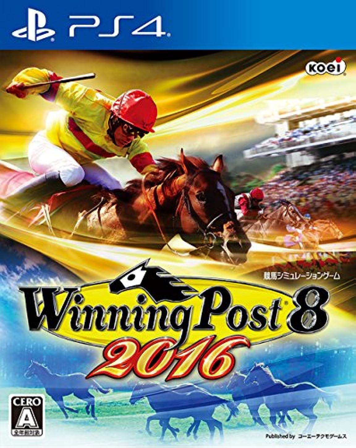 放棄シェーバーアトラスWinning Post 8 2016 - PS4