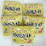 沖縄そば 5食セット (沖縄そば屋が使う本格生ゆで麺)