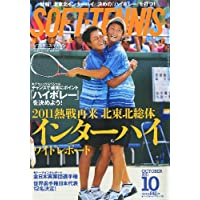 SOFTーTENNIS MAGAZINE (ソフトテニス・マガジン) 2011年 10月号 [雑誌]