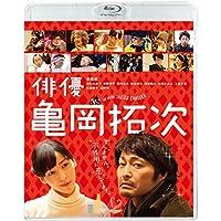 俳優 亀岡拓次 Blu-ray