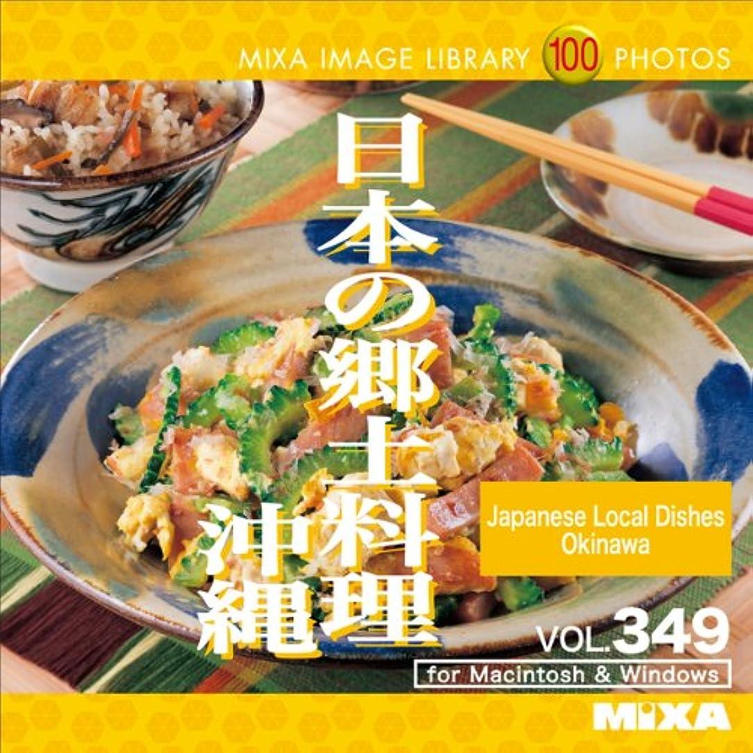 超えて鋼出版MIXA IMAGE LIBRARY Vol.349 日本の郷土料理 沖縄