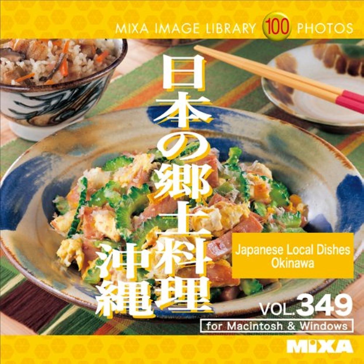 ベット校長熱意MIXA IMAGE LIBRARY Vol.349 日本の郷土料理 沖縄