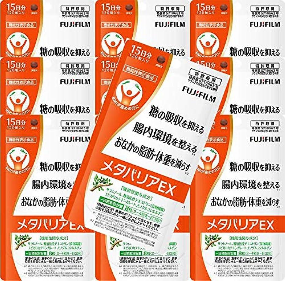 パッドセールスマン喪【10個セット】富士フィルム メタバリアEX 120粒 機能性表示食品