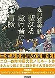聖なる怠け者の冒険 (朝日文庫) 画像