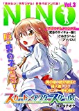 NINO Vol.3 [雑誌]