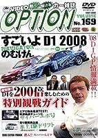 DVD VIDEO OPTION VOLUME169 (<DVD>) (<DVD>)