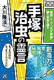 手塚治虫の霊言 (OR books)