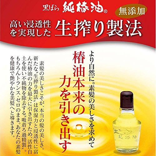 黒ばら 純椿油 72mL