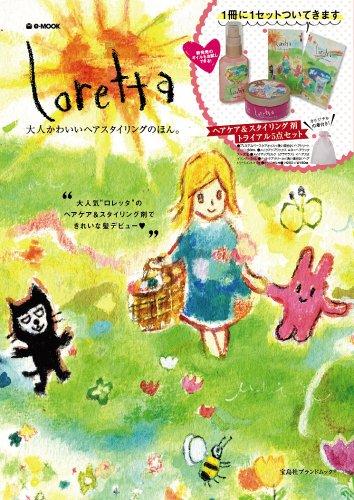 Loretta 大人かわいいヘアスタイリングのほん。 (e-MOOK 宝島社ブランドムック)の詳細を見る