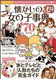 完全保存版 懐かしの女の子事典 70年代篇 (双葉社スーパームック)
