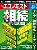 週刊エコノミスト 2015年12月1日号 [雑誌]