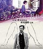 ジムノペディに乱れる [Blu-ray]