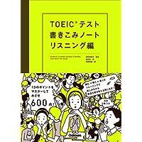 TOEICテスト書きこみノート リスニング編