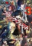 ブラック・ブレット3 炎による世界の破滅<ブラック・ブレット> (電撃文庫)