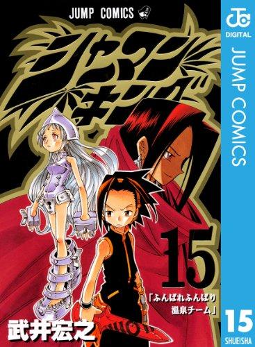 シャーマンキング 15 (ジャンプコミックスDIGITAL)