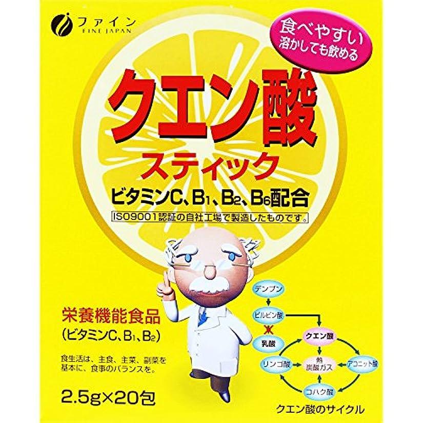 雄大な聴衆防腐剤ファイン クエン酸スティック 10日分 20包入 ビタミンC オリゴ糖 配合