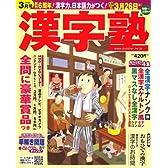 漢字塾 2008年 03月号 [雑誌]