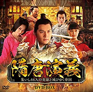 隋唐演義 ~集いし46人の英雄と滅びゆく帝国~ DVD-BOX