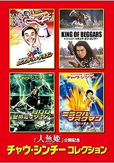 『人魚姫』公開記念/チャウ・シンチー コレクション [DVD]