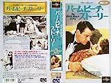 パームビーチ・ストーリー [VHS]