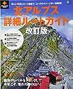 北アルプス登山詳細ルートガイド 改訂版 (エイムック 3993)