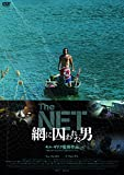The NET 網に囚われた男 [DVD]