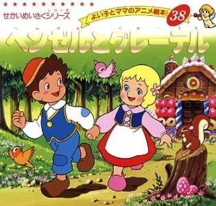 よい子とママのアニメ絵本 38巻 表紙画像