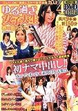 240分DVD付 ゆる過ぎ女子大生春の膨らみ (富士美ムック)