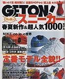 コンバース 新作 GET ON! スニーカー 春夏新作&超人気1000モデル (GET ON!  6月号別冊)